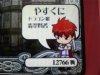Yasukuni_emeraldwiseman_070901