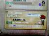 Yasukuniprifile_080224