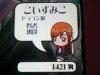 Koizumiko_080412a