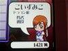 Koizumiko_080412b