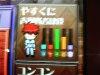 Yasukunigraph_080503