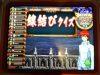 Tournamentmembersy_080531_16