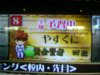 Yasukunitopofschool_080601a