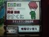Yasukuni_100417