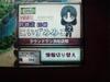Koizumimiko_100701