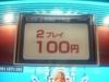 100yen2credit_110808