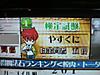 Yasukunitopseat_111001b