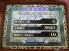 8thnationalchampionshipy_061209