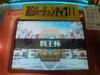 Ken-Oh-Cup_051204_1