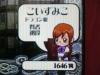 Koizumikowizeman_070325